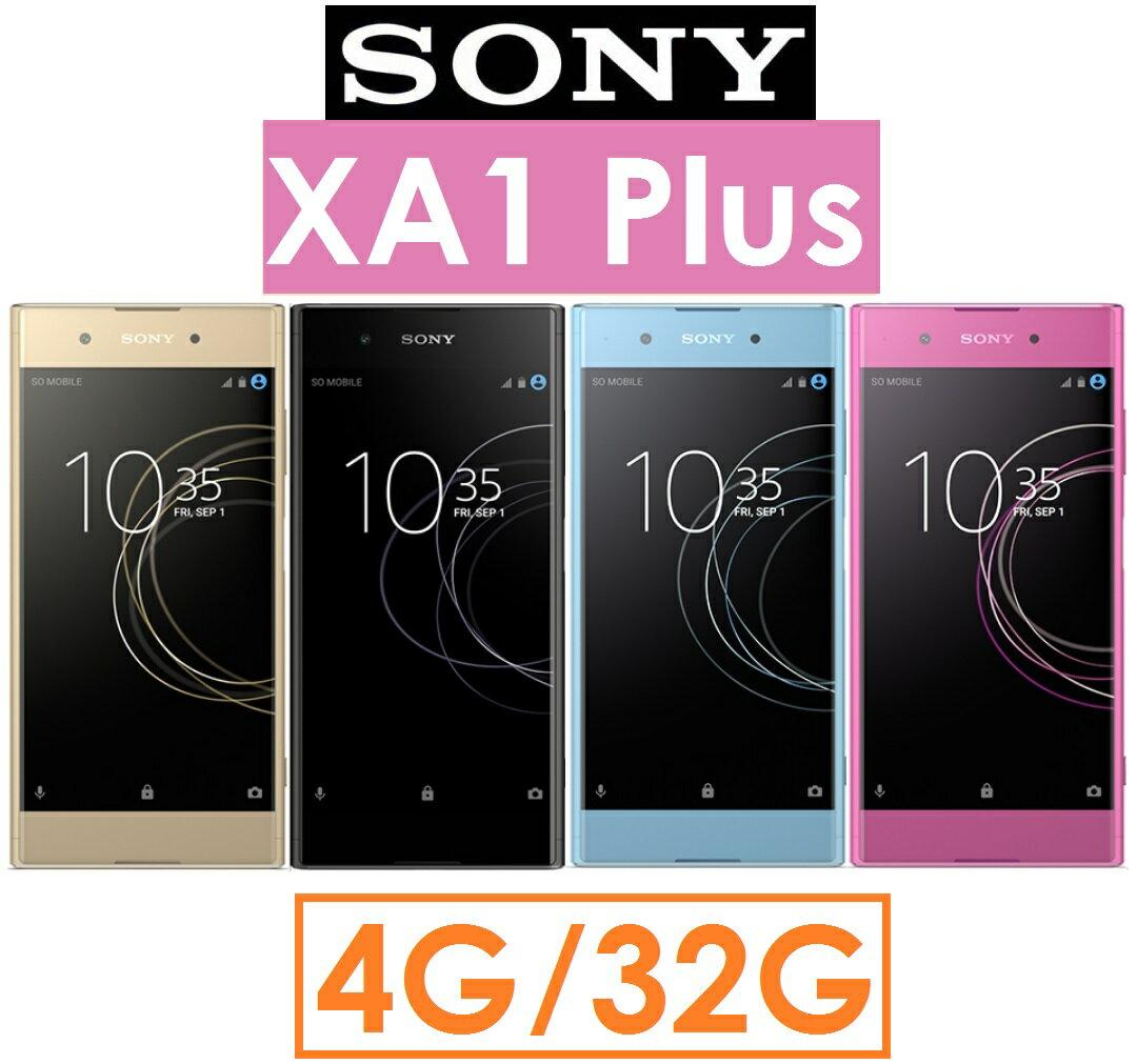 【原廠貨】索尼 SONY Xperia XA1 Plus(G3426)八核心 6吋 4G/64G 4G LTE 智慧型手機●3430mAh大容量電池