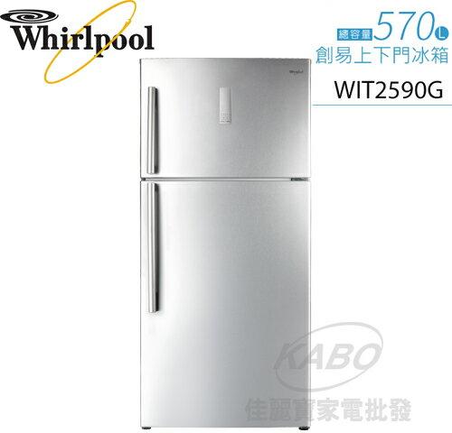 【佳麗寶】-(Whirlpool惠而浦)570L上下門冰箱WIT2590G