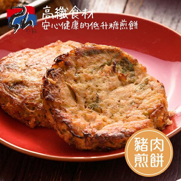 低卡低升糖綠豆傳統豬肉煎餅? 150g - 限時優惠好康折扣