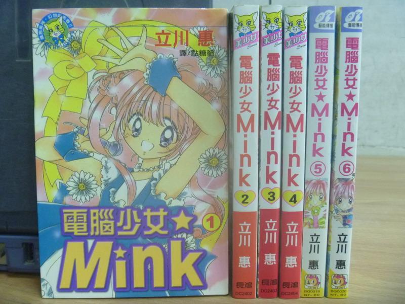 【書寶二手書T6/漫畫書_MKT】電腦少女Mink_全6集合售_立川惠