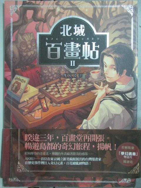 ~書寶 書T2/漫畫書_HTG~北城百畫帖^(2^)_AKRU