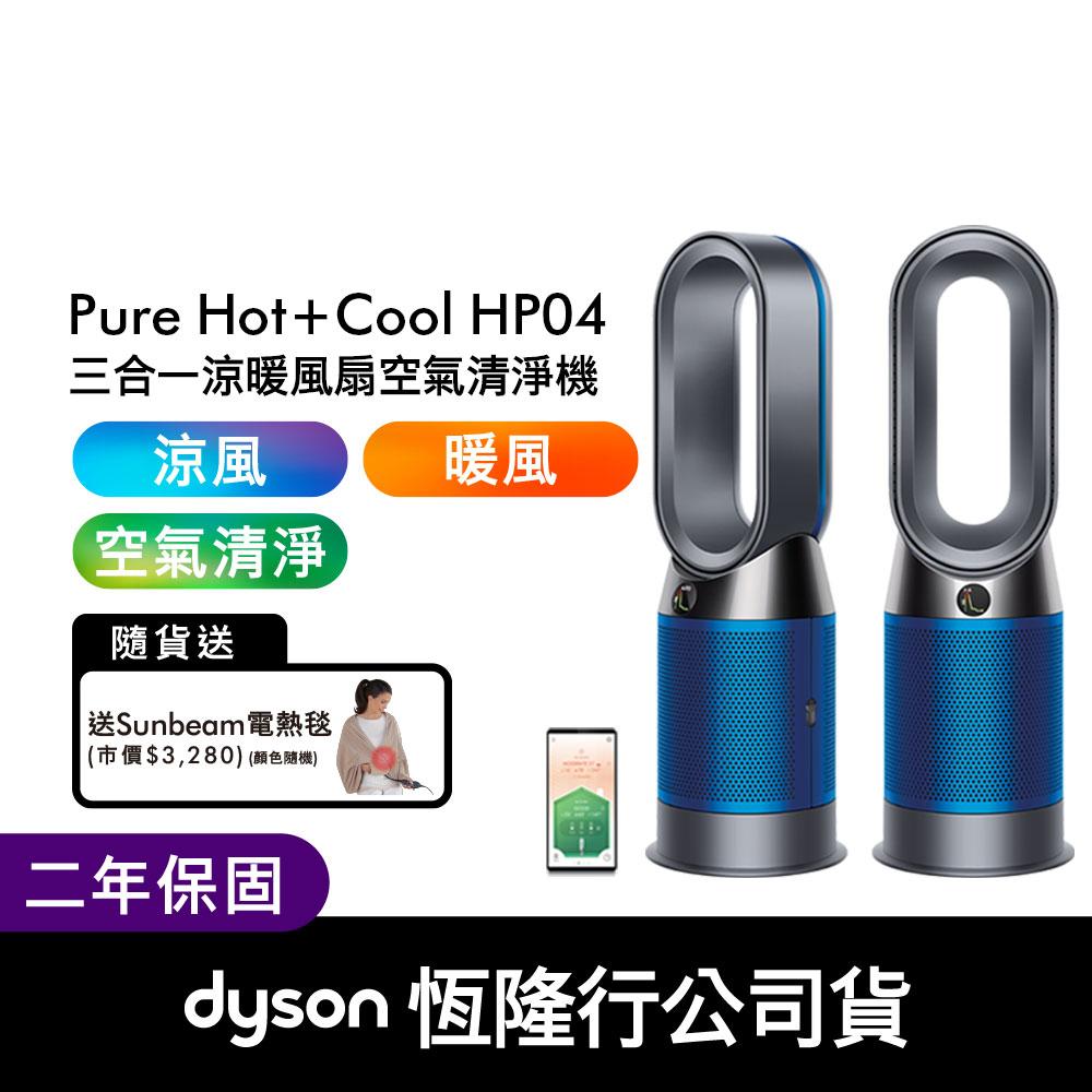 【送Sunbeam電熱毯】Dyson戴森 Pure Hot +Cool HP04 三合一涼暖空氣清淨機(科技藍)
