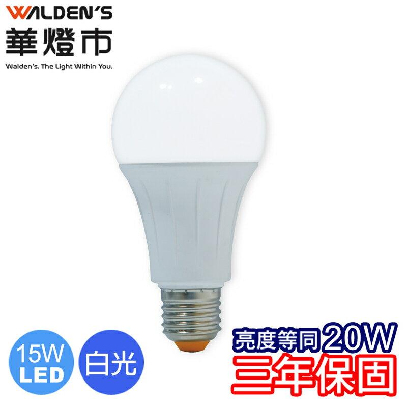 【華燈市】 LED 15W全週光燈泡/白光/全電壓 LED-00702 燈飾燈具 吸頂燈半吸頂單吊燈水晶燈陽台燈