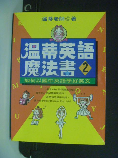 【書寶二手書T2/語言學習_GAN】溫蒂英語魔法書2_溫蒂老師