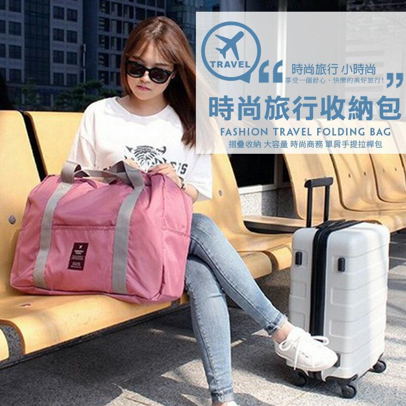 時尚 旅行 商務收納包【PA-038】 摺疊收納 大空間 拉桿包