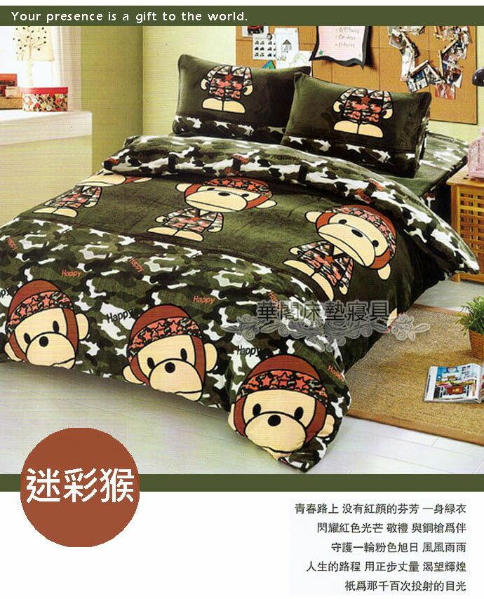 *華閣床墊寢具*法蘭羊羔絨多功能被套-迷彩猴 雙人180*210CM 法蘭絨+羊羔絨 贈收納袋