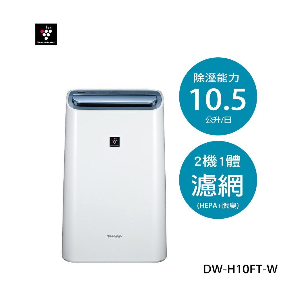 缺貨中!【夏普SHARP】10.5L 1級HEPA清淨除濕機(DW-H10FT-W)