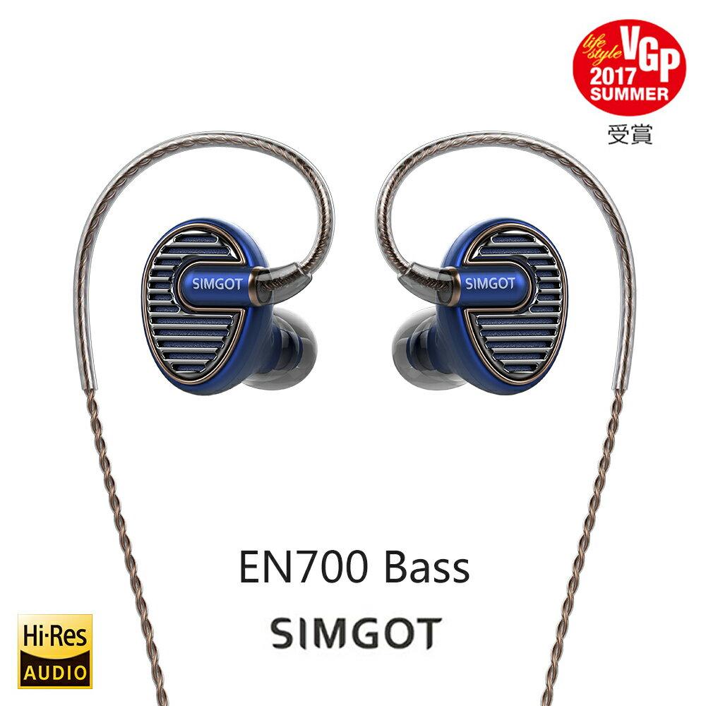 <br/><br/>  志達電子 EN700BASS SIMGOT EN 700 Bass 低頻動圈耳道式耳機<br/><br/>