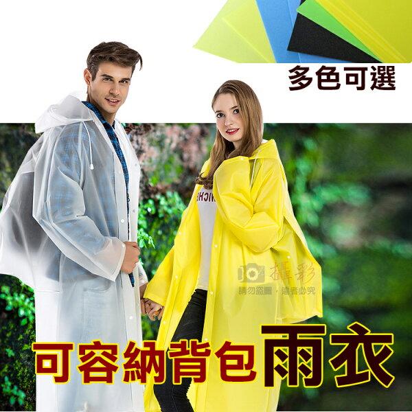 攝彩@可容納背包雨衣MLXL號背包收納空間一件式雨衣下雨天出門打拼上學梅雨季雨具防雨連體背包罩機車族