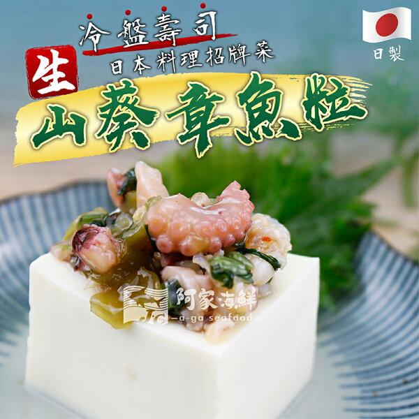 日本生山葵章魚粒(芥末章魚粒)1kg±10%包