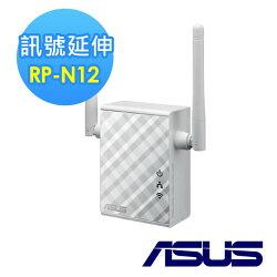 [富廉網] ASUS華碩 RP-N12 無線訊號延伸器