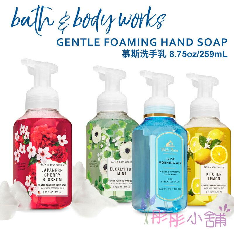 【彤彤小舖】Bath & Body Works 香氛慕斯泡沫洗手259ml BBW 美國進口