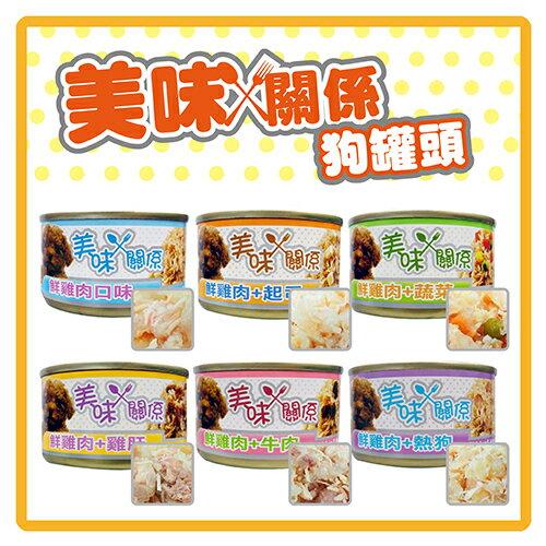 【力奇】美味關係狗罐90g*24罐/箱 -552元【可混搭】>可超取 (C181C01-1)