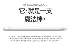 【Apple】 Apple Pencil 觸控筆/繪圖筆/適用iPad Pro