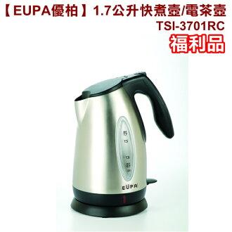 (出清福利品)【EUPA】1.7公升電茶壼/快煮壼TSI-3701RC 保固免運-隆美家電