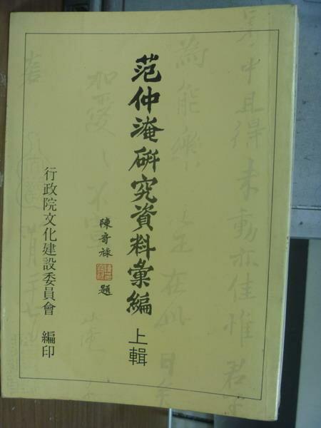 【書寶二手書T9/文學_MPE】范仲淹研究資料彙編_李壽林_民77
