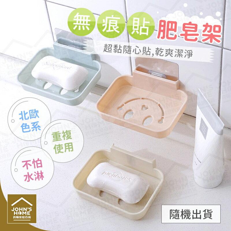 約翰家庭百貨》【BD071】無痕貼瀝水肥皂架 浴室牆面笑臉肥皂盒肥皂盤 免釘免鑽 隨機出貨