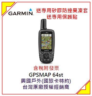 [下單送好禮] Garmin GPSMAP 64st 全能進階雙星定位導航儀 掌上型 衛星 導航 GPS 手持導航 登山 等高線地圖