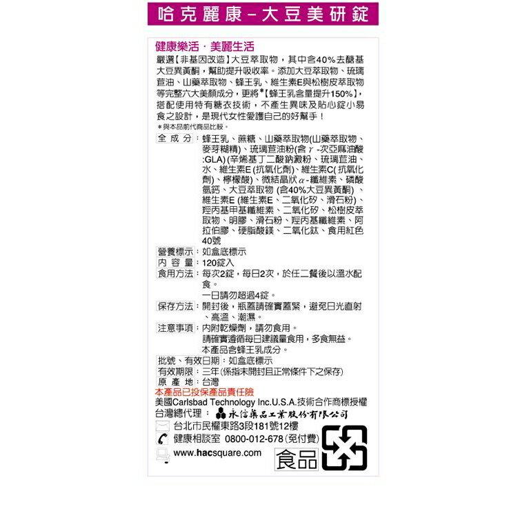 HAC 大豆美研錠 (120錠 / 單瓶) 哈克麗康 永信藥品【杏一】