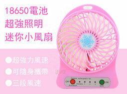<br/><br/>  【尋寶趣】超強照明迷你小風扇 USB 風扇 迷你扇 口袋扇 迷你風扇 18650電池 超強風 充電式 FAN-865<br/><br/>