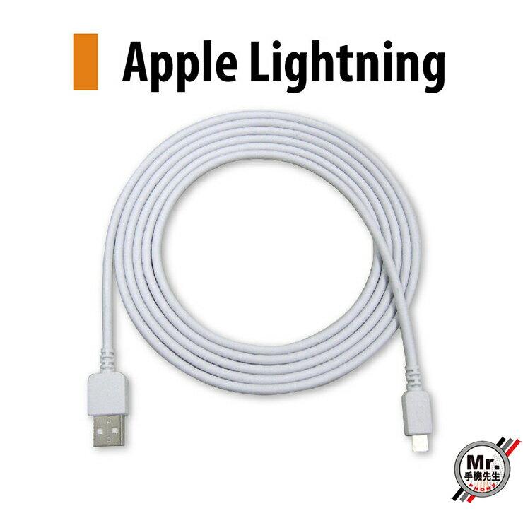 ※手機先生※Apple Lightning MFI認證 充電/傳輸 線 2M 2米 iPhone5/6/plus