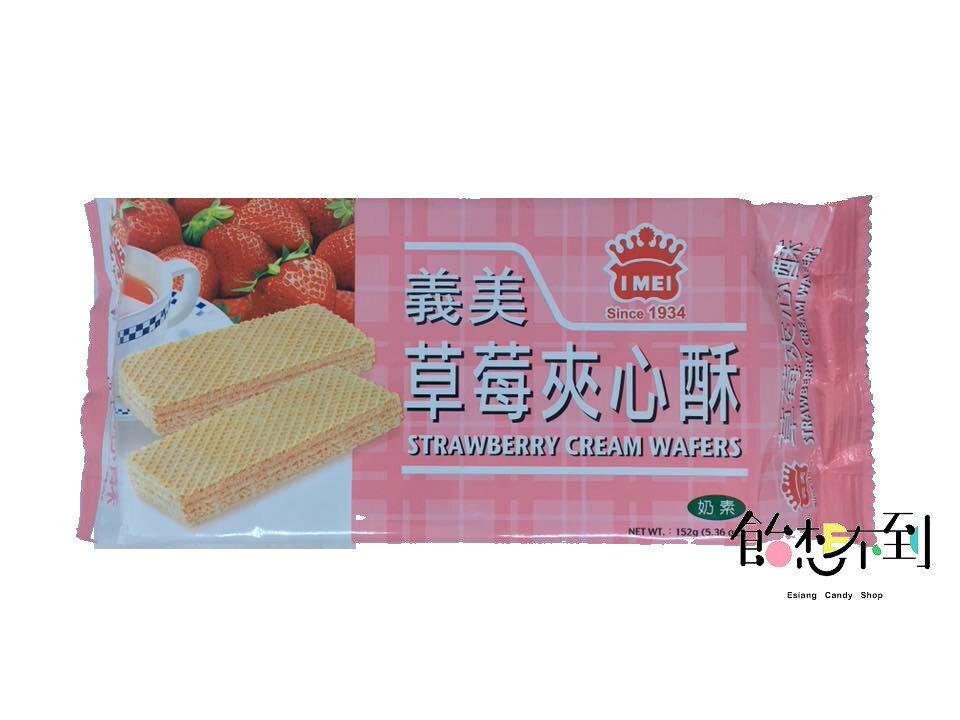 〚義美〛草莓夾心酥152g