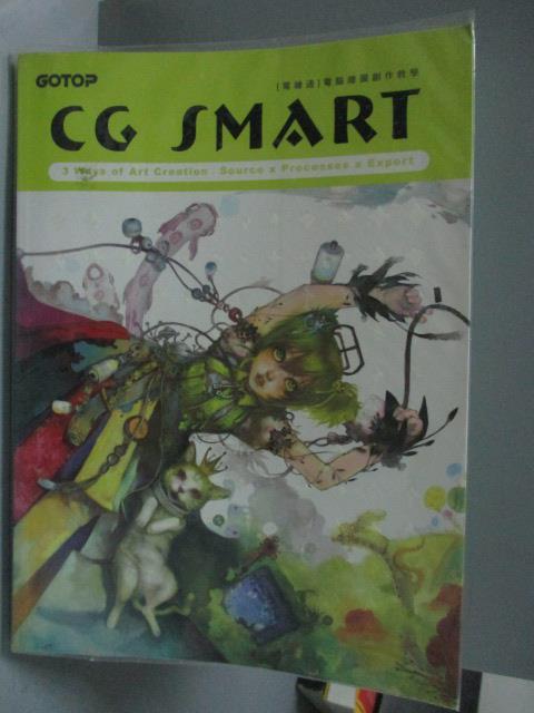 ~書寶 書T6/電腦_ZEK~CGSMART 2 電腦繪圖創作教學_AK  PUMP_無附光碟