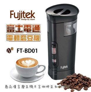 全新福利品Fujitek富士電通電動磨豆機咖啡磨豆機FT-BD01(OsterElectrolux磨豆機可參考)