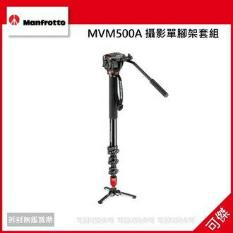 曼富圖 MANFROTTO 【MVM500A 攝影單腳架套組】 561B 單腳架+MVM500A專業油壓雲台 (公司貨)