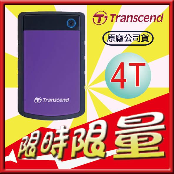 創見 Transcend 4TB 4T USB3.0 StoreJet 25H3 隨身硬碟 原廠公司貨 軍規 防震