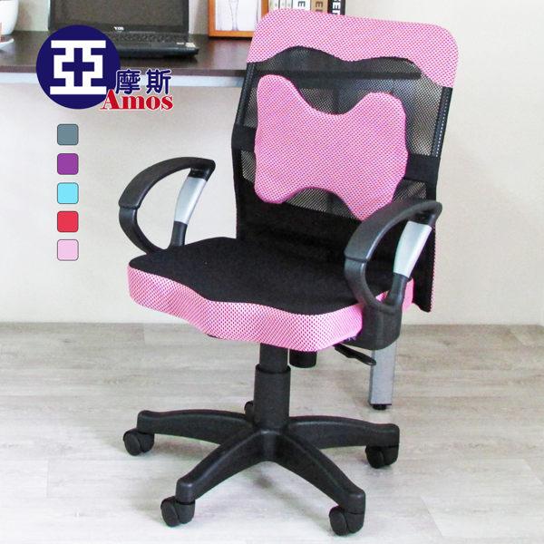 椅子 電腦椅 辦公椅【YAN004】經典透氣網布軟墊辦公椅 Amos 可拆式護腰墊 D型扶手 工作椅 1