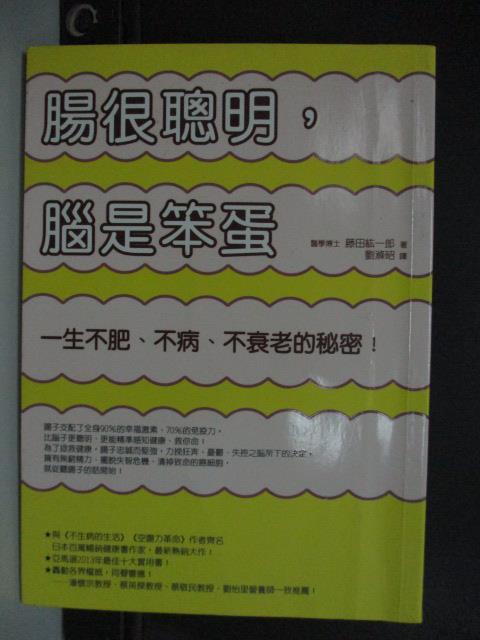 ~書寶 書T5/養生_LAC~腸很聰明 腦是笨蛋:一生不肥..._藤田紘一郎