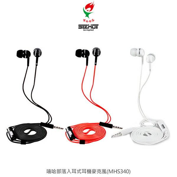 【愛瘋潮】SEEHOT 嘻哈部落入耳式耳機麥克風 (MHS340) 接聽電話 麥克風 3.5 MM 耳機接口