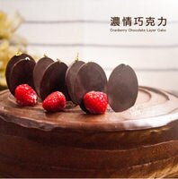 父親節蛋糕推薦到【上城糕餅小舖】濃情巧克力 (8吋) 巧克力蛋糕 父親節蛋糕就在上城糕餅小舖推薦父親節美食
