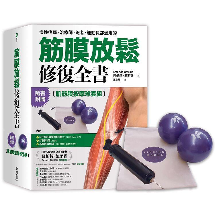 【預購】筋膜放鬆修復全書【肌筋膜按摩球套組】:書+肌筋膜按摩球+打氣筒+收納袋 0