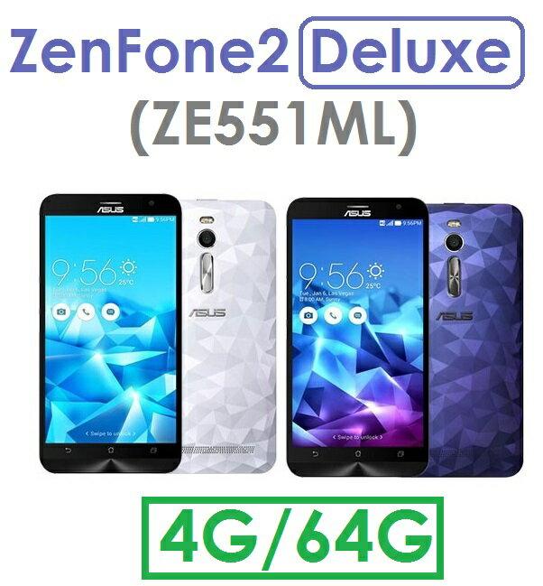 【預訂】華碩 ASUS ZenFone 2 Deluxe (ZE551ML) 5.5吋 4G/64G 4G LTE 智慧型手機(送玻保)
