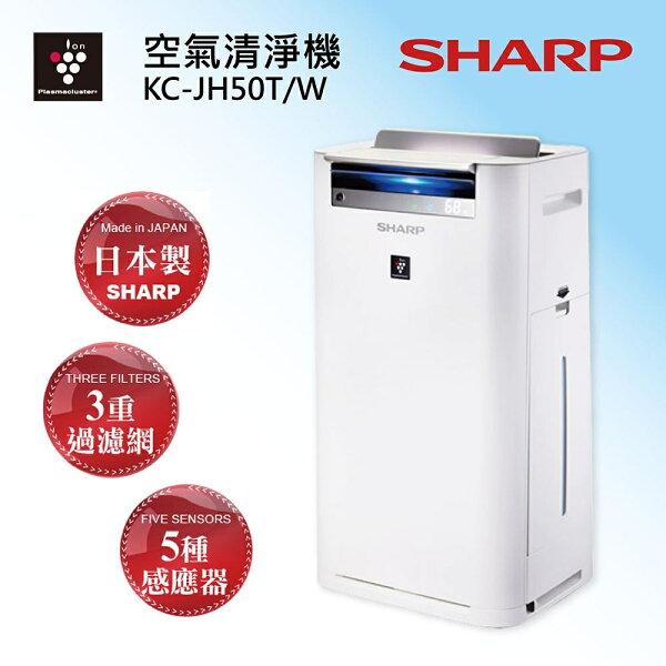 【SHARP夏普】日製空氣清淨機KC-JH50TW