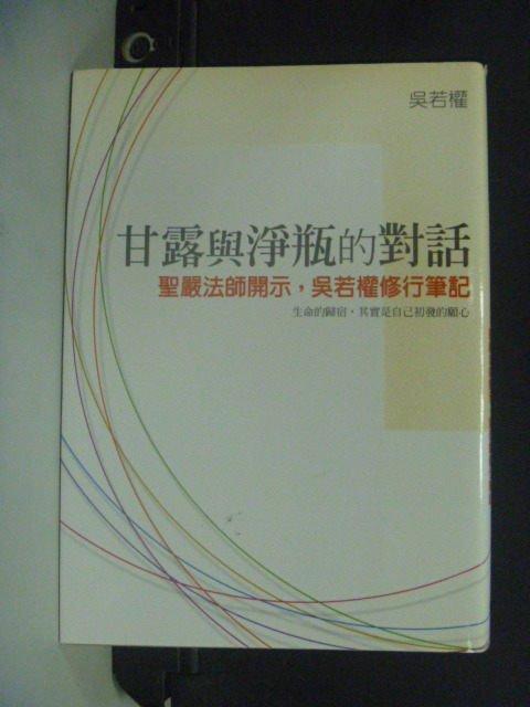 【書寶二手書T2/宗教_GSD】甘露與淨瓶的對話 _原價300_吳若權
