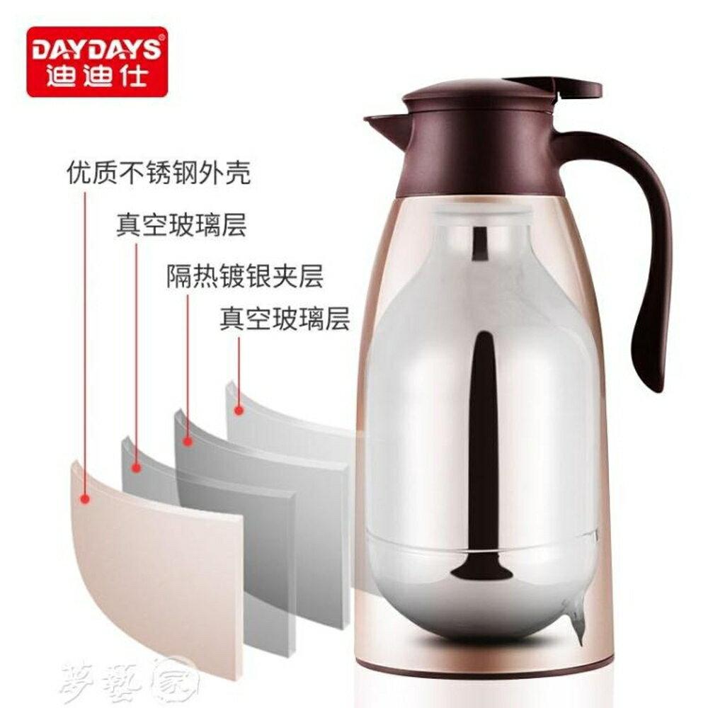 熱水壺 DAYDAYS保溫壺家用保溫水壺大容量熱水瓶不銹鋼暖瓶熱水壺保溫瓶 夢藝家