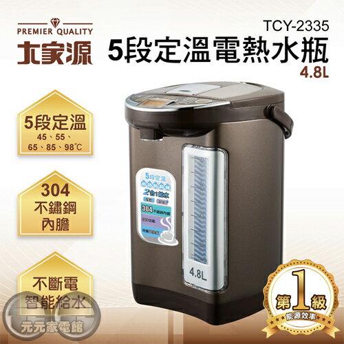 大家源4.8L304不鏽鋼5段定溫液晶電動熱水瓶TCY-2335
