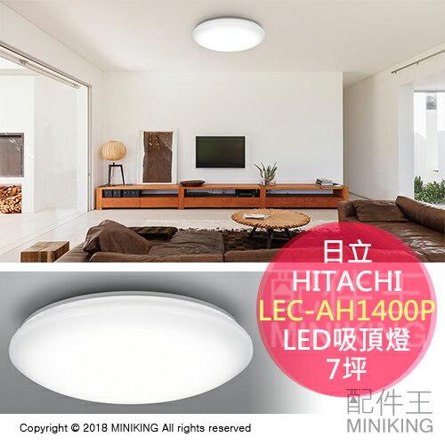 日本代購 空運 日本製 HITACHI 日立 LEC-AH1400P LED 吸頂燈 省電 調光 調色 7坪