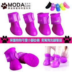 【摩達客寵物系列】狗狗雨鞋果凍鞋(紫色)防水寵物鞋小狗鞋子