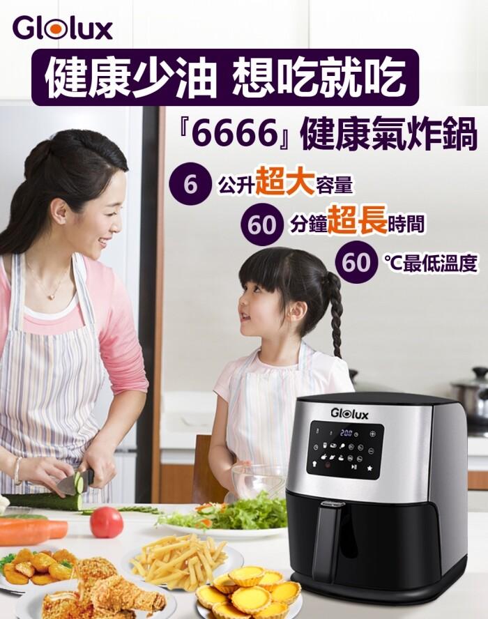宅配免運【Glolux】健康6666氣炸鍋 6公升超大容量  通過國家BSMI認證