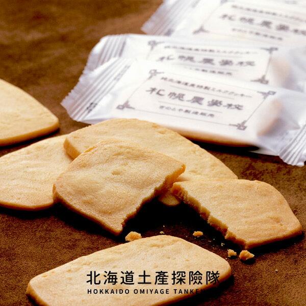 「日本直送美食」[KINOTOYA] 札幌農學校 牛奶餅乾 12枚 ~ 北海道土產探險隊~