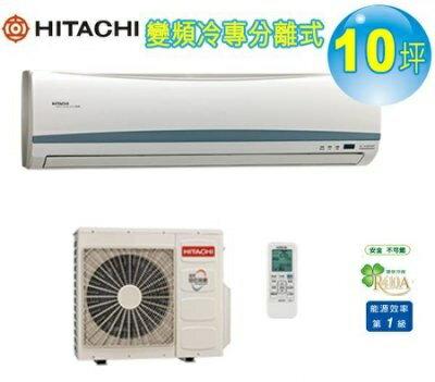 日立《旗艦冷專》分離式冷氣價格(RAC-63QK/RAS-63QK)※(適用10坪)