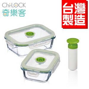 奇樂客保鮮盒 100%台灣製造 耐熱玻璃真空保鮮盒超值組(640ML+370ML各1入+抽氣棒)