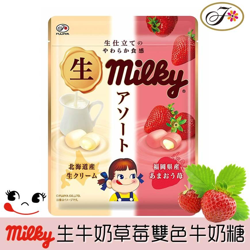 【即期良品】【Fujiya不二家】Milky生牛奶草莓雙色牛奶糖 64g 生ミルキーアソート ミルク&苺 日本進口零食 *賞味期限:2020.6.30* 0