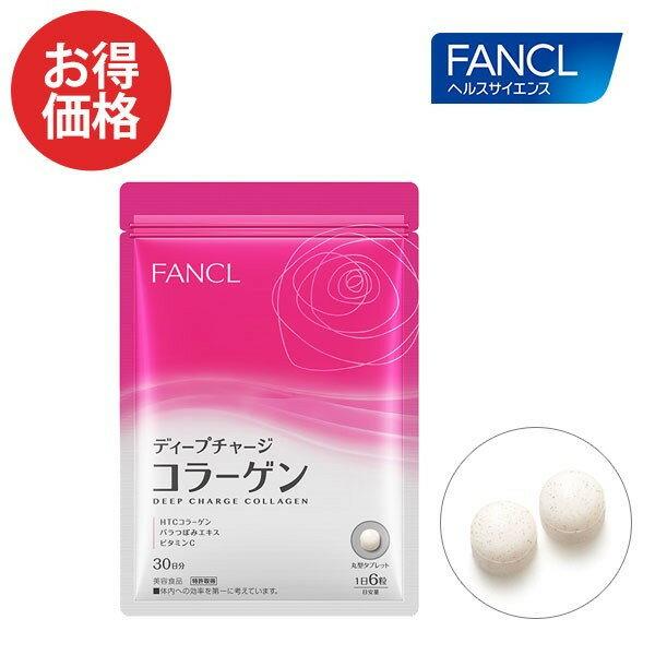 日本原裝最新版 FANCL芳珂 膠原蛋白錠 HTC 30日 - 一九九六的夏天
