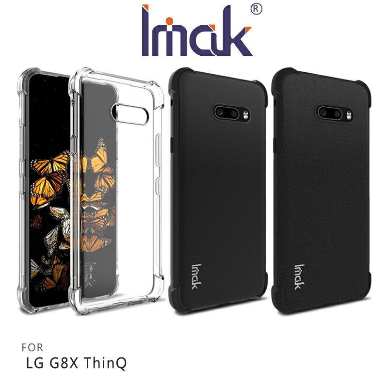 鏡頭加高!強尼拍賣~Imak LG G8X ThinQ 全包防摔套(氣囊) 背蓋式 保護套 手機殼 - 限時優惠好康折扣