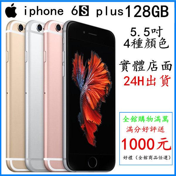 【保固1年 保固期內直接換新品】apple/蘋果 iPhone 6S plus 128G 5.5吋 金色/玫瑰金 送千元好禮 24期0利率